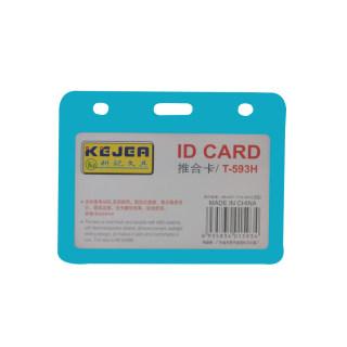 科记 推合卡工作证证件卡 T-593横蓝色 54*85mm
