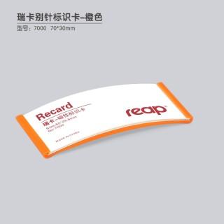 瑞普 标示牌胸牌胸卡形象卡 7227别针 橙色 65*30mm