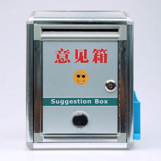 赛兄纳弟 意见箱 XD-BB09-Z 有字银色 215*120*290mm