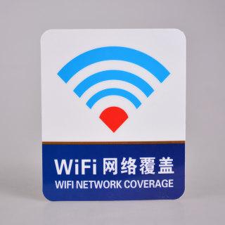 轩然 PVC贴 X263 无线网络已覆盖 11*15cm