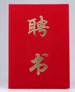 鑫亿 荣誉证书聘书 XY212 红色 15*21cm