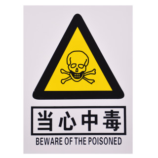 赛兄纳弟 pvc提示牌工地提示牌 当心中毒 30*40cm