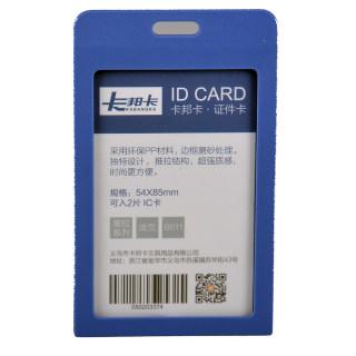 卡邦卡 证件卡 6611竖 淡蓝 54*85mm