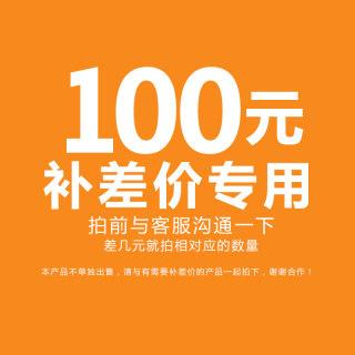 betway必威体育app 店内商品 100元补差 补差价专用