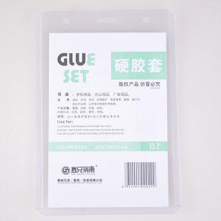 yabo亚博电竞下载 硬胶套工作证 B7 透明色35C 128*91mm*35C