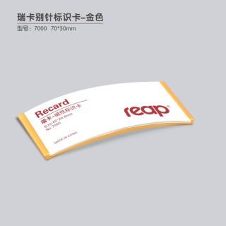 瑞普 标示牌胸牌胸卡形象卡 7227别针 金色 65*30mm
