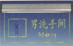 其他 亚克力吊灯指示牌 MYT亚克力普通吊灯男洗手间 标准型