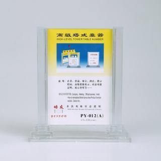 yabo亚博电竞下载 塔式yabo14app亚博app官方下载 PY-012A 竖  透明色 10*15cm