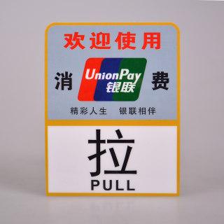 轩然 PVC贴银联 X252 拉 10*20cm