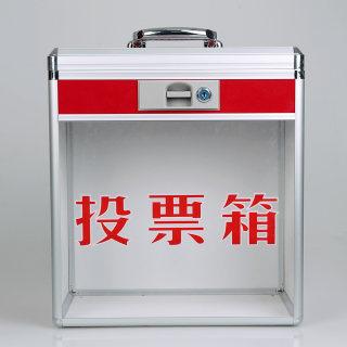 yabo亚博电竞下载 投票箱 XD-BB096-Z 红色 360*200*380mm