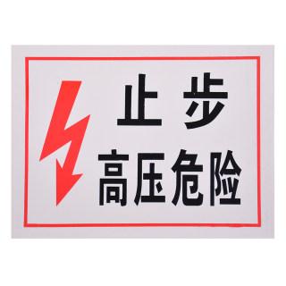 yabo亚博电竞下载 pvc提示牌工地提示牌 止步高压危险  红色 30*40cm