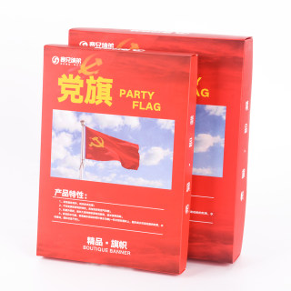 赛兄纳弟 纳米防水党旗中国共产党党旗 色泽鲜艳室内壁挂 5号防水盒装 640*960mm