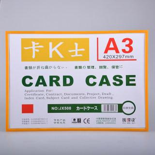 赛兄纳弟 卡K士文件夹卡套 508 黄色 29.7*42cm