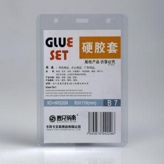 yabo亚博电竞下载 硬胶套工作证 B7( 竖)透明色40C 91*128mm*40C