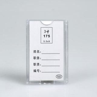 培友 岗位牌职务卡工作卡 PY-175 竖 透明色 5.5*8.5cm