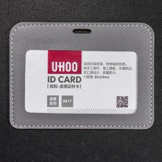 优和 皮质证件卡 6817 横式 细纹纹理双透 灰色 105*76mm