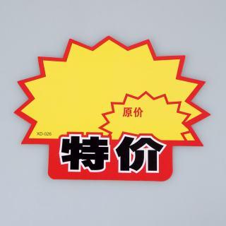 betway必威体育app 大号广告纸10张/包 026-原价 166*130mm