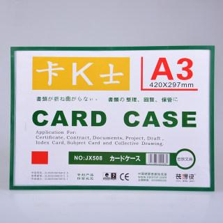 赛兄纳弟 卡K士文件夹卡套 508 绿色 29.7*42cm