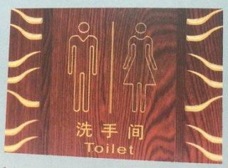其他 亚克力吊灯指示牌 MYT洗手间红木组合双洗 标准型