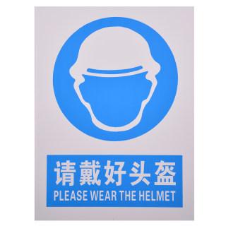 yabo亚博电竞下载 pvc提示牌工地提示牌 请戴好头盔 30*40cm