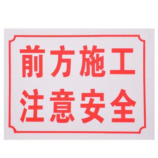 赛兄纳弟 pvc提示牌工地提示牌 前方施工注意安全  红色 30*40cm