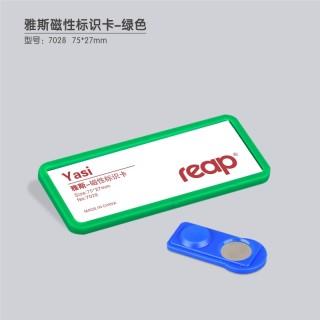 瑞普 标示牌胸牌胸卡形象卡 7028磁性 绿色 75*27MM