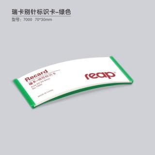 瑞普 标示牌胸牌胸卡形象卡 7227别针 绿色 65*30mm
