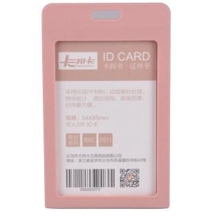 卡邦卡 证件卡 6611竖 粉红 54*85mm