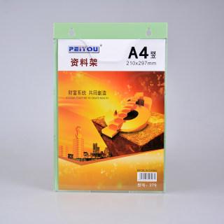 培友 betway必威体育app|官方下载 PY-279 A4绿色竖式 210*297mm