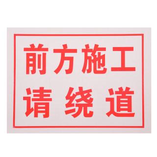 赛兄纳弟 pvc提示牌工地提示牌 前方施工 请绕道 30*40cm