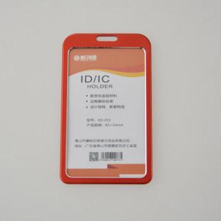 赛兄纳弟 金属胸牌定做铝合金员工工牌定制工号姓名牌挂工作证制作胸卡高档 XD-003竖-红色 85*54mm