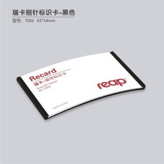 瑞普 标示牌胸牌胸卡形象卡 7229别针 黑色 85*54mm