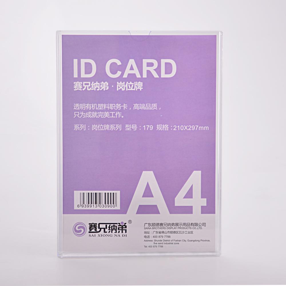 双层亚克力A4插槽职务卡价目表岗位牌展示牌透明有机塑料照片插盒