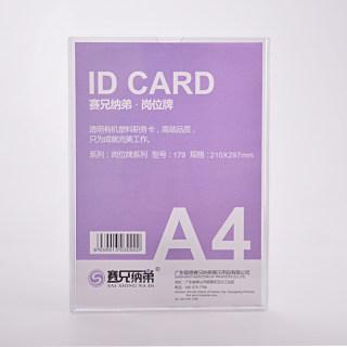 betway必威体育app 双层亚克力A4插槽职务卡价目表岗位牌展示牌透明有机塑料照片插盒 XD-179竖 透明色 21*29.7cm