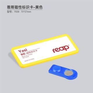 瑞普 标示牌胸牌胸卡形象卡 7028磁性 黄色 75*27MM