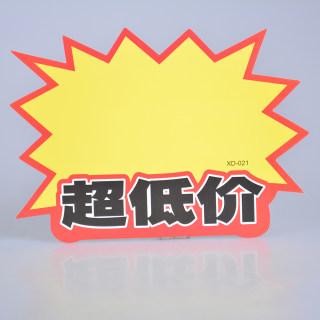 betway必威体育app 大号广告纸10张/包 012-超低价(空白) 166*130mm