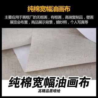 UV装饰-纯棉宽幅油画布在线制作