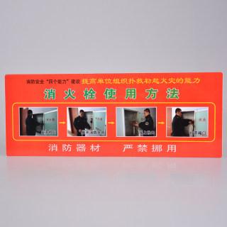 轩然 PVC贴 X236 消火栓使用方法 15*40cm