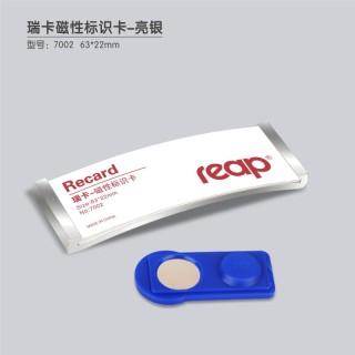 瑞普 标示牌胸牌胸卡形象卡 7002磁性亮银 63*22mm