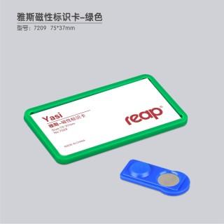 瑞普 标示牌胸牌胸卡形象卡 7029磁性 绿色 75*37MM