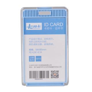 卡邦卡 证件卡 8818竖 浅蓝色 54*85mm