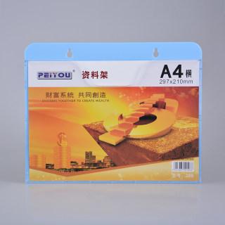 培友 betway必威体育app|官方下载 PY-280 A4兰色横式 297*210mm