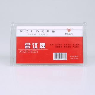 培友 会议牌 PY-3901 横 透明色 80*160mm