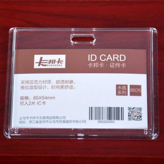 卡邦卡 水晶亚克力证件卡 8826 横 85*54mm