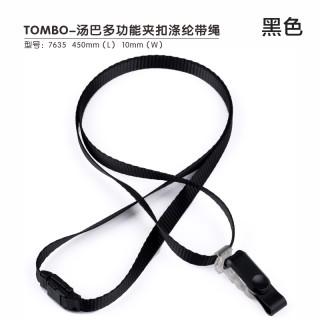 瑞普 多功能夹扣涤纶加厚粗纹挂绳 7635黑色 10mm