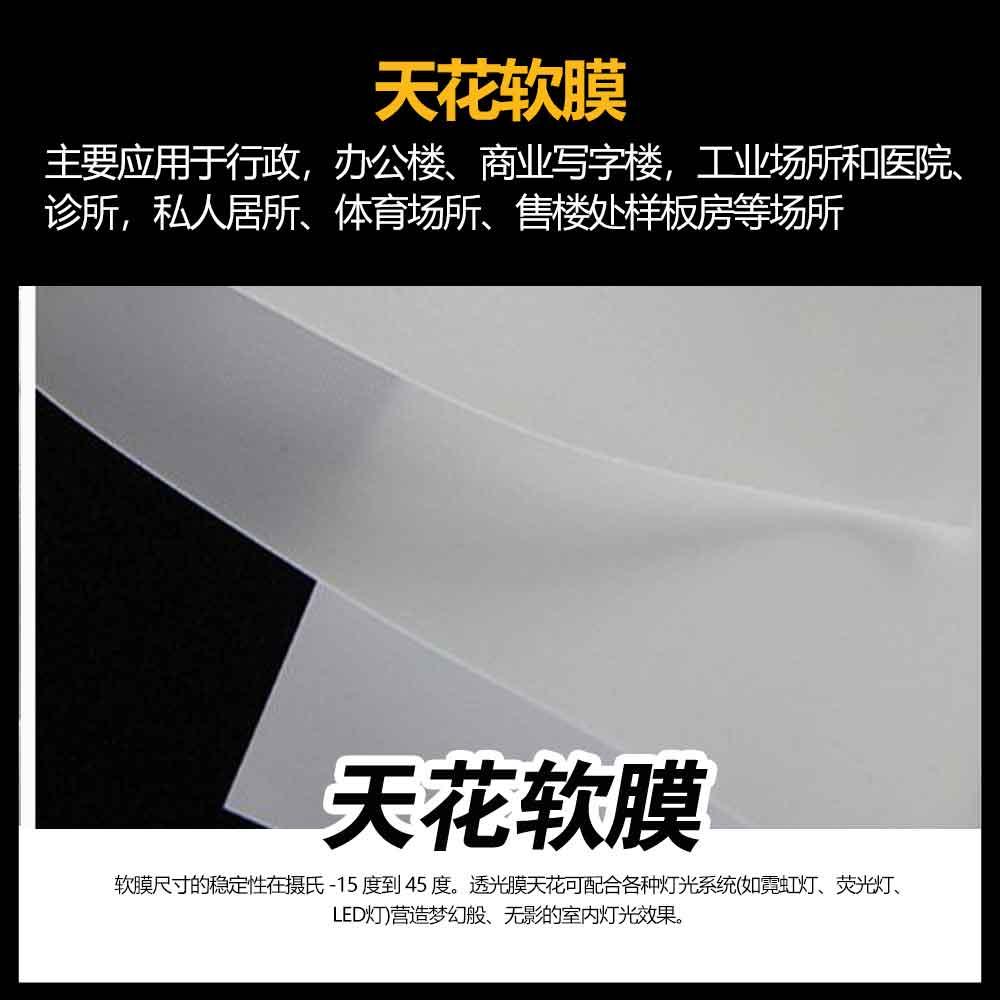 UV内光卡布-天花软膜在线制作