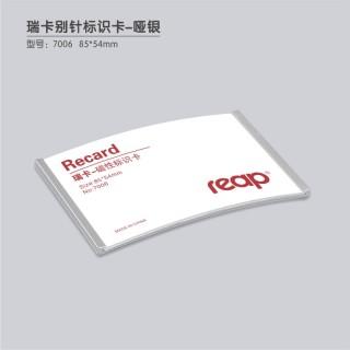 瑞普 标示牌胸牌胸卡形象卡 7229别针 哑银 85*54mm