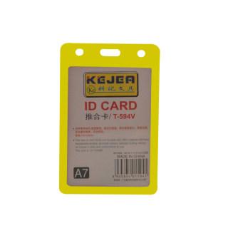 科记 推合卡工作证证件卡 T-594竖黄色 105*74mm(A7)