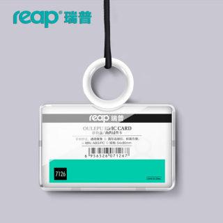 瑞普 多功能商务证件卡 7126 白色横式 86*54mm
