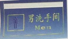 其他 亚克力吊灯指示牌 MYT亚克力七彩吊灯男洗手间 标准型